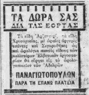 panagiotopoulos 1922